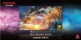 ↙0利率/贈桌上安裝↙TOSHIBA東芝43型4K智慧娛樂液晶電視43U7000VS【南霸天電器百貨】