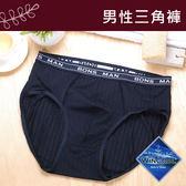 男性三角褲 涼感紗材質 台灣製造 M-L-XL-2XL no.9186-席艾妮SHIANEY