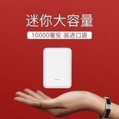 行動電源 現貨10000毫安小型超薄便攜迷你可愛創意行動電源蘋果