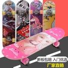 滑板 新款滑板兒童青少年成人專業刷街雙翹板男孩女孩夜光四輪滑板車