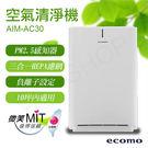 超下殺【日本ecomo】10坪MIT空氣清淨機 AIM-AC30