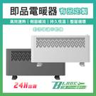【刀鋒】即品電暖器 有品定製 現貨 當天出貨 110V-220V可用 暖氣機 小米有品 暖風機 電暖爐