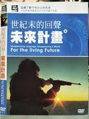 挖寶二手片-Y77-080-正版DVD-韓片【世紀末的回聲-未來計畫】-母語就像未雕琢的樸石 隱藏著一切知