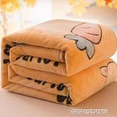 珊瑚毯子辦公室午睡小被子冬季加厚保暖學生宿舍床單人法蘭絨毛毯 傑克型男館