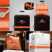 【優選】行李箱綁帶捆綁帶十字旅行箱拉桿箱打包帶