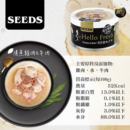 *KING*【24罐組】聖萊西Seeds惜時 HELLO FRESH 好鮮原汁湯罐 80g/罐 五種口味可選