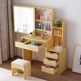 梳妝台臥室小戶型迷你化妝桌收納柜現代簡約簡易化妝柜化妝台