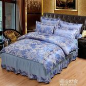 歐式貢緞提花床裙四件套婚慶被套1.5米1.8米雙人床罩床上用品春夏『潮流世家』