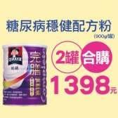 桂格完膳營養素穩健配方900g二罐特價1398元
