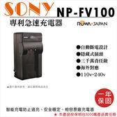 御彩數位@樂華 SONY NP-FV100 充電器 保固一年原廠可充ROWA自動斷電HDR-CX150EROWA