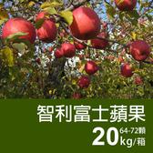 【屏聚美食】智利富士蘋果20kg(64-72顆/箱)