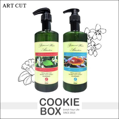 ART CUT 維多利亞 洗髮精 + 護髮素 組合 850ml 兩瓶 滋潤 保濕 彈性 修護 乾燥 受損 *餅乾盒子*
