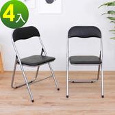 【頂堅】橋牌折疊椅/會議椅/工作椅/餐椅/露營椅(黑色)-4入/組黑色