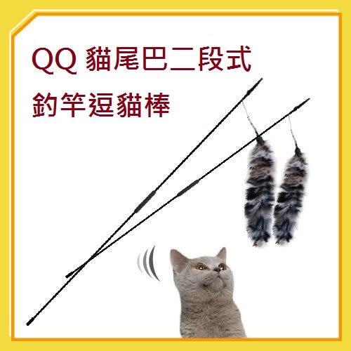 【力奇】QQ 貓尾巴二段式釣竿逗貓棒(WE210040)-70元 可超取(I002F10)