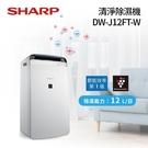 領200元再折 優惠促銷 SHARP夏普 12L DW-J12FT-W 1級自動除菌離子空氣清淨除濕機 台灣公司貨