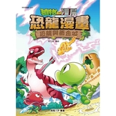 植物大戰殭屍:恐龍漫畫5恐龍與黃金城