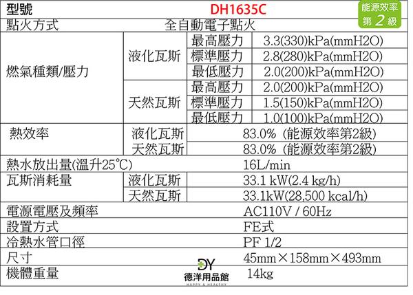 櫻花熱水器四季恆溫強制排氣/ DH-1635E /含基本安裝/ 安裝運送限基隆台北新北(林口三峽鶯歌除外)