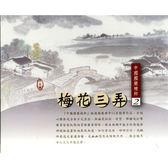 中國國樂精粹2-梅花三弄CD