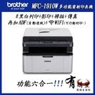 【有購豐】Brother MFC-1910W 無線多功能黑白雷射複合機