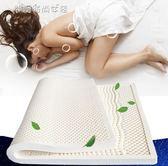 乳膠床墊 乳膠床墊1.8米泰國進口純天然橡膠床墊5cm10cm席夢思榻榻米墊1.5mYXS 夢露時尚女裝