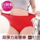 mit 超彈性女內褲 無縫 大尺碼 孕媽咪 媽媽褲 台灣製造 No.678 -席艾妮SHIANEY