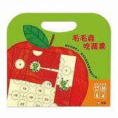 【信誼】毛毛蟲吃蘋果 磁鐵遊戲書