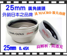 ROWAJAPAN【25mm】 0.45X 廣角鏡頭 具有MACRO放大功能