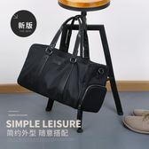 旅行包男出差手提包大容量短途旅游袋運動行李袋健身包單肩斜挎包