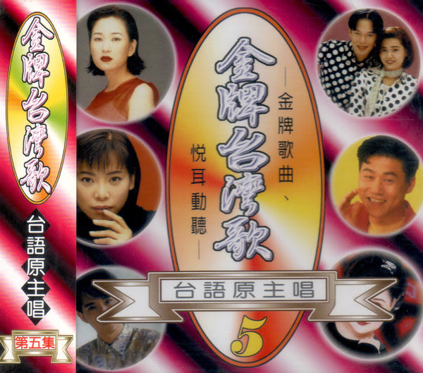 金牌台灣歌 台語原主唱 第5輯 CD (音樂影片購)