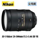 7/31前登錄送禮券 3C LiFe NIKON 尼康 AF-S Nikkor 28-300mm F3.5-5.6G ED VR 鏡頭 國祥公司貨