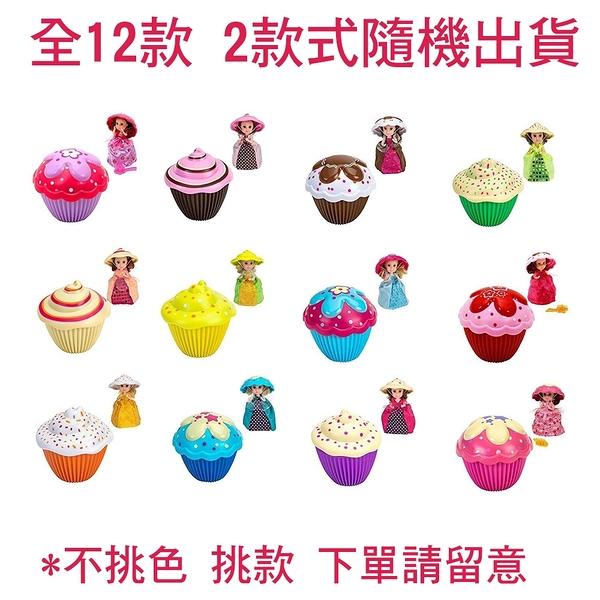 Cupcake Surprise Princess 紙杯蛋糕公主娃娃 2款入 (隨機出貨)