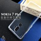 防摔殼 Nokia 7 Plus 6吋 手機殼 空壓殼 透明殼 保護殼 氣墊殼 軟殼 果凍套 保護套 手機套