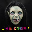 咒怨貞子恐怖面具-尾牙搞笑表演道具 變裝整人萬聖節聖誕跨年【POP26】☆雙兒網☆