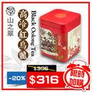 【人氣商品加購】下午茶首選 - 極品 高冷紅烏龍(75克/二兩裝)