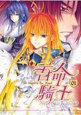 吾命騎士(漫畫版)01