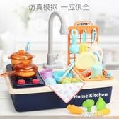兒童電動洗碗機玩具出水池臺女孩仿真廚具小孩洗菜過家家廚房套裝 露露日記
