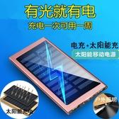 太陽能超薄行動電源oppo2蘋果5/8vivo3安卓手機通用行動電源1萬毫安 艾瑞斯居家生活