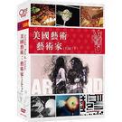 美國藝術:藝術家(上&下)DVD...