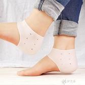腳後跟保護套護腳足護腳腕護腳踝男女防裂套腳跟防裂襪子 伊芙莎