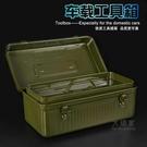 汽車維修工具箱 寶手提式收納盒便攜小工具箱鐵箱機修維修鐵整理箱汽車鐵皮盒盒T