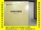 二手書博民逛書店中國證券期貨罕見2012 1-4 .Y180897