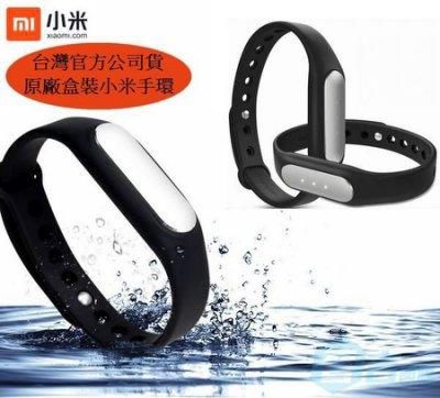 【晉吉國際】原廠公司貨 MIUI 小米手環 智能手環 運動手環 防水智慧型手環 腕带