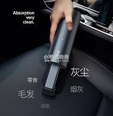 車用吸塵器 無線小型迷你手持式家車兩用便攜充電車內強力汽車專用   【全館免運】