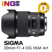 【24期0利率】Sony E 預購 SIGMA 20mm F1.4 DG HSM Art 恆伸公司貨 廣角定焦鏡頭
