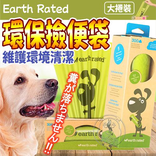 【🐱🐶培菓寵物48H出貨🐰🐹】加拿大莎賓Earth rated》環保撿便袋大卷裝無香-20.3*33cm*300入/盒