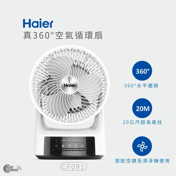 Haier海爾真360°空氣循環扇(CF091)