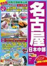 名古屋日本中部(18 19年版):北陸古韻峻美山城Easy GO!