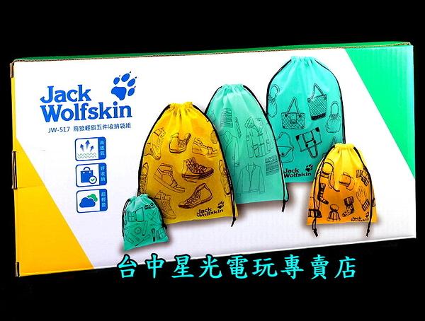【旅行用品 可刷卡】☆ Jack Wolfskin 飛狼輕旅五件收納袋組 旅行袋 ☆【JW-517】台中星光電玩