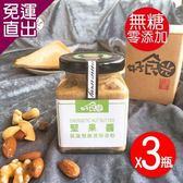 好食光 堅果醬180gX3瓶【免運直出】