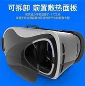 VR眼鏡ugp頭盔VR眼鏡虛擬現實3d立體眼睛rv手機遊戲機box專用4d一體機ar家庭智能DF 全館免運 二度
